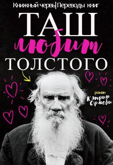 Таш любит Толстого. Кэтрин Ормсби
