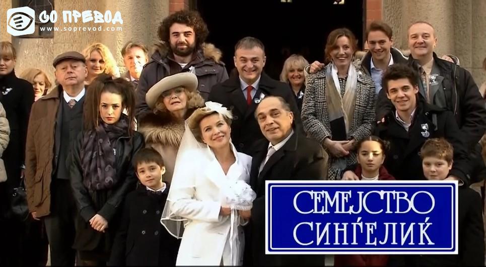 Семејство Синѓелиќ 39 епизода