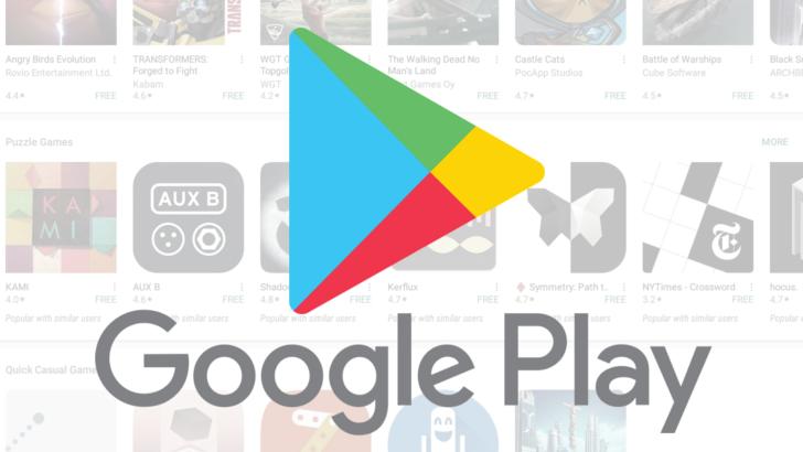 تطبيق سوق بلاي للاندرويد Google Play هو عبارة عن