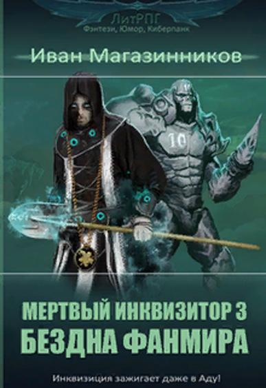 Мертвый Инквизитор 3. Бездна Фанмира - Магазинников Иван