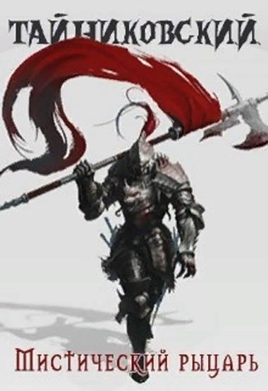 Мистический рыцарь. Тайниковский