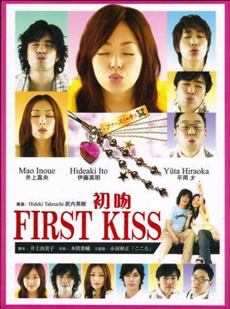[Imagen: First_kiss.jpg]
