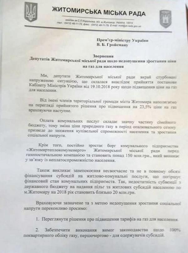 obRas 2 - Житомирська міськрада вирішила об'єднати звернення чотирьох фракцій щодо ціни на газ в одне і направити його Гройсману