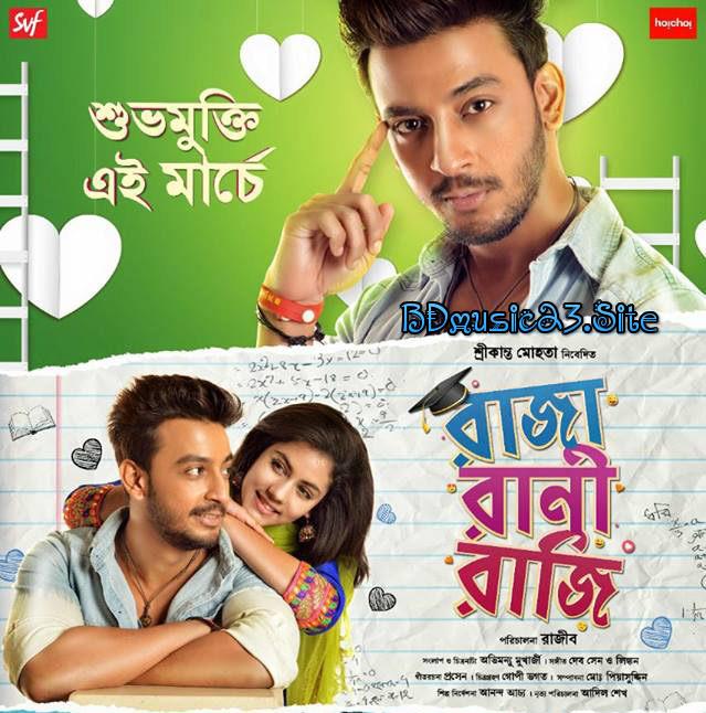 Oporadhi Film Mp3 Bangla Song 2018: Raja Rani Raji 2018 Bengali Movie Mp3 Song