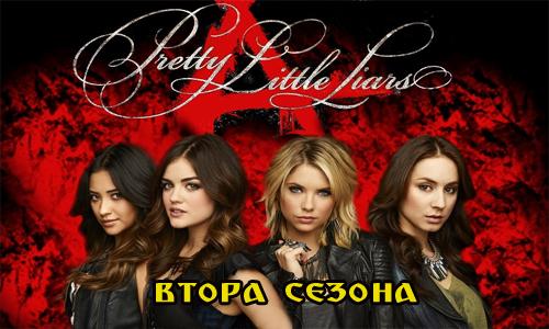 Pretty little liars: 25 епизода, Втора сезона (Крај на сезона)