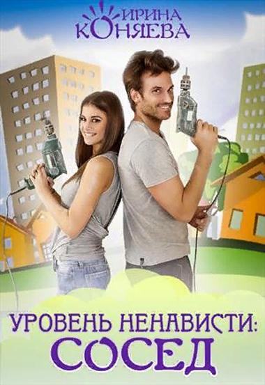 Уровень ненависти: Сосед - Иринья Коняева