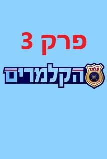 The Clemars S7 Ep 3 הקלמרים עונה 7 פרק 3 לצפייה ישירה thumbnail