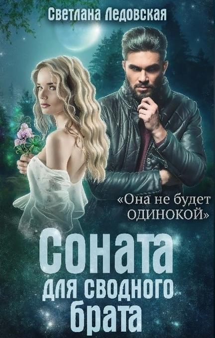 Соната для сводного брата - Светлана Ледовская