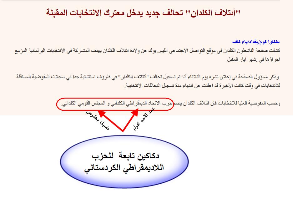 قائمة الأئتلاف الكلداني تعني- العراق والمسيحين أولاَ Zaid