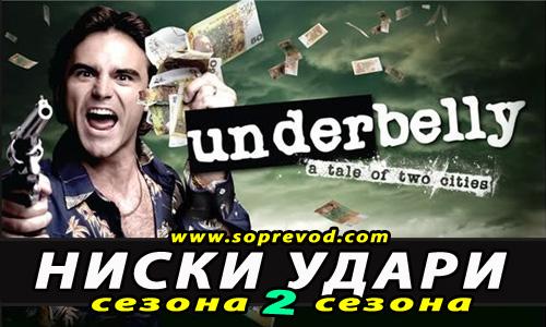 Underbelly 13 епизода, Втора сезона