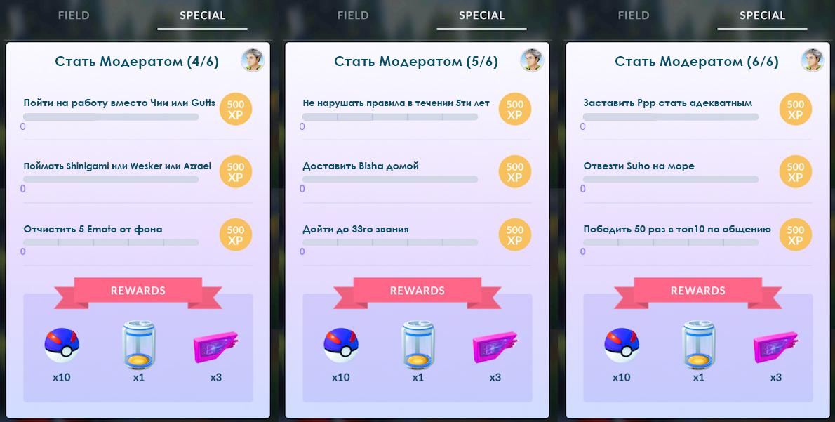 pokemon go chat 3