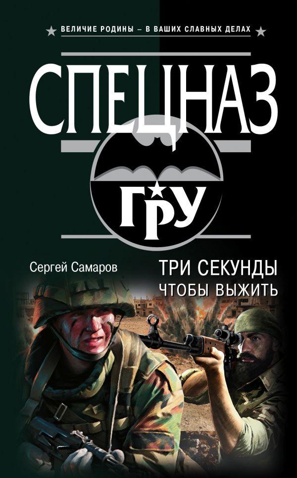 Три секунды, чтобы выжить - Сергей Самаров