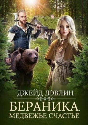 Бераника. Медвежье счастье - Джейд Дэвлин