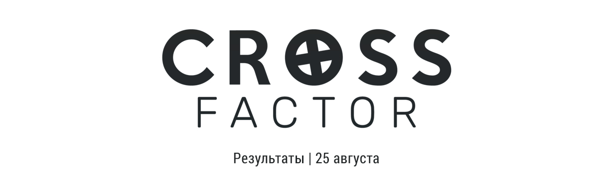 Результаты шоу Cross Factor (25/08)