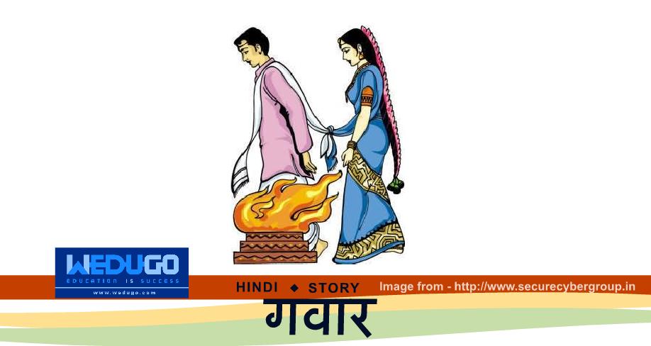 गंवार - आज के दौर के लडको और लडकियों के लिए एक बहुत खूबसूरत प्रसंग - Ganwar Hindi Story