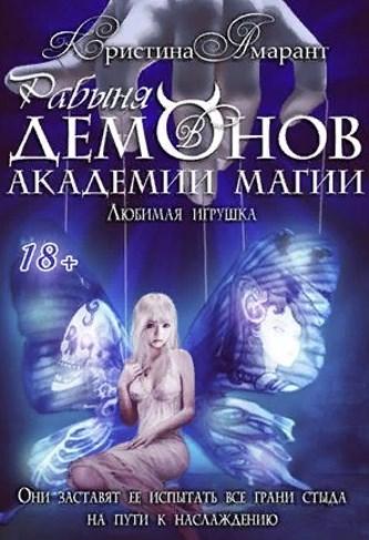 Рабыня демонов в Академии магии. Любимая игрушка - Кристина Амарант
