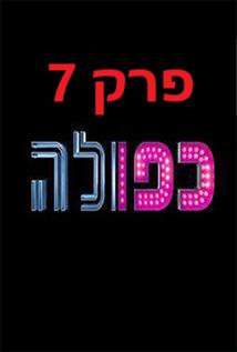 כפולה עונה 2 פרק 7 צפה באינטרנט קישור ישיר thumbnail