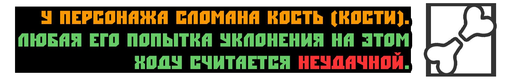 Тест боевой системы O4ki_Urona_Slomannaja_kost_Forum_Vova_8