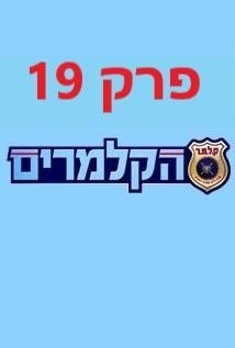 הקלמרים עונה 7 פרק 19 צפה באינטרנט קישור ישיר thumbnail