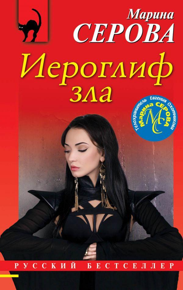 Иероглиф зла - Марина Серова