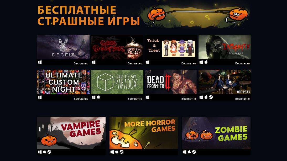 В Хэллоуинской распродаже Steam предлагают получить страшные игры совсем бесплатно