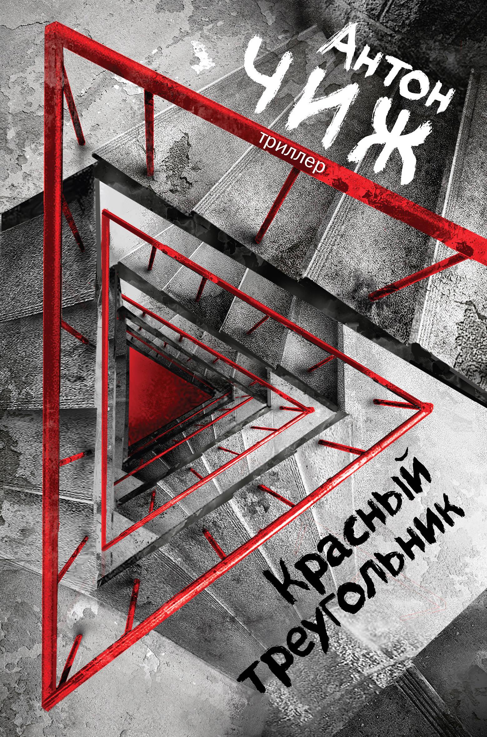 Антон Чиж «Красный треугольник»