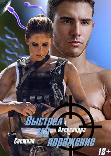 Выстрел на поражение - Александра Снежная