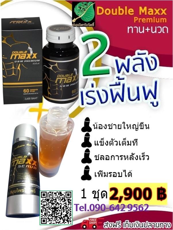 Double-Maxx-Premium-serum-shopsabuyjung
