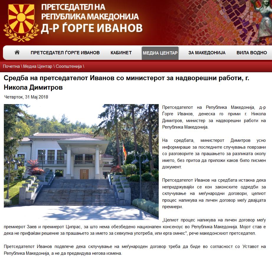 [Image: IMETO_IVANOV.png]