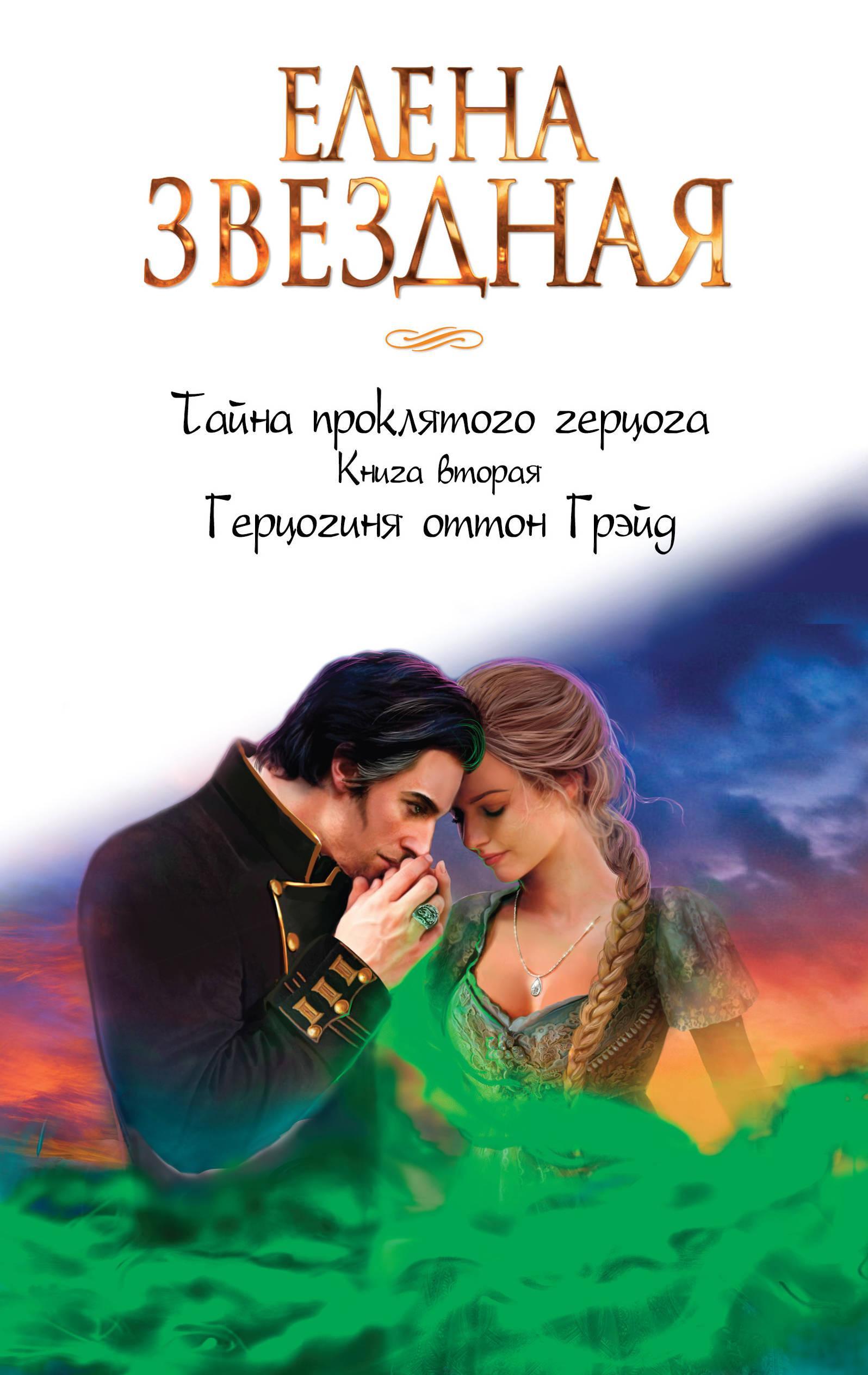 Елена Звёздная «Тайна проклятого герцога. Книга вторая. Герцогиня оттон Грэйд»