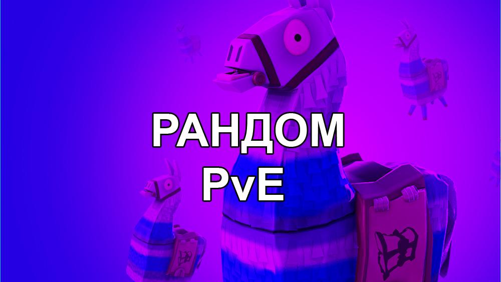 РАНДОМ PvE