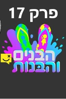 הבנים והבנות 2018 פרק 17 לצפייה ישירה thumbnail