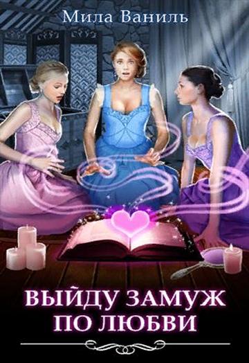 Выйду замуж по любви - Мила Ваниль