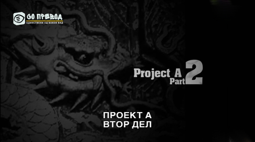 Project A 2 (1987)