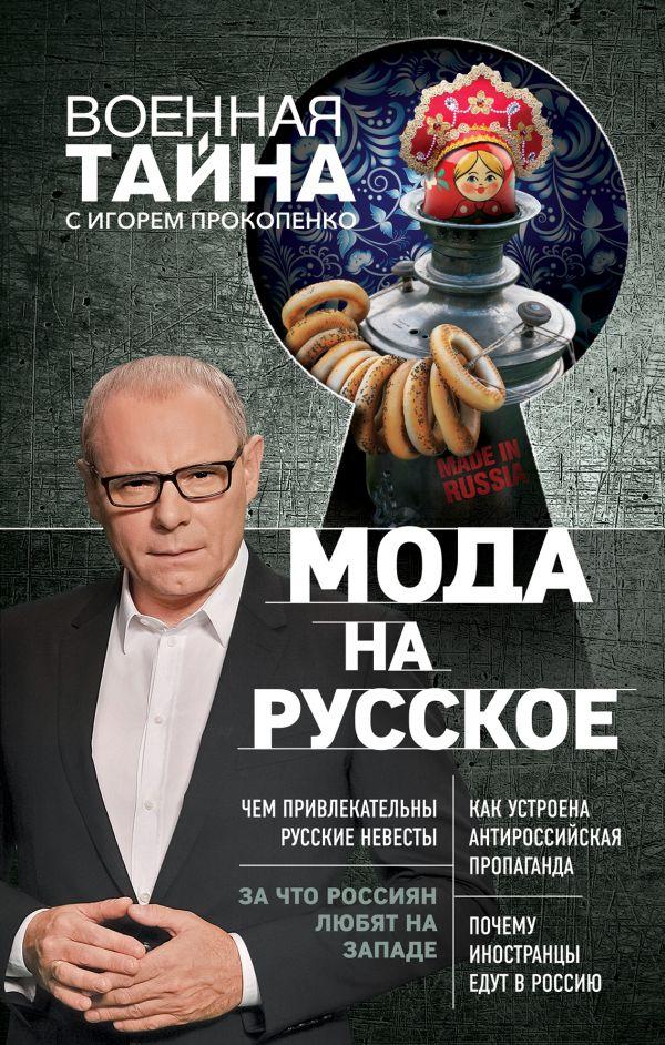 Мода на русское. Игорь Прокопенко