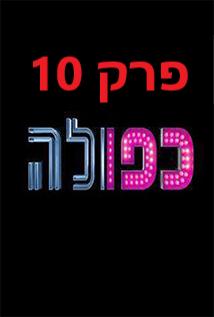 כפולה עונה 2 פרק 10 צפה באינטרנט קישור ישיר thumbnail