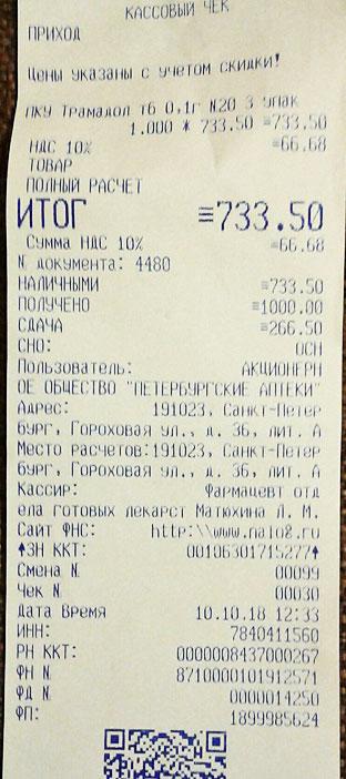 KAV-tramadol-0910-chek