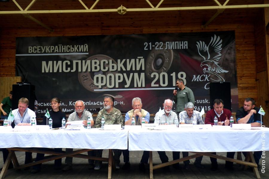 Другий Всеукраїнський мисливський форум