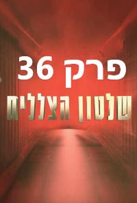 שלטון הצללים פרק 36 לצפייה ישירה thumbnail