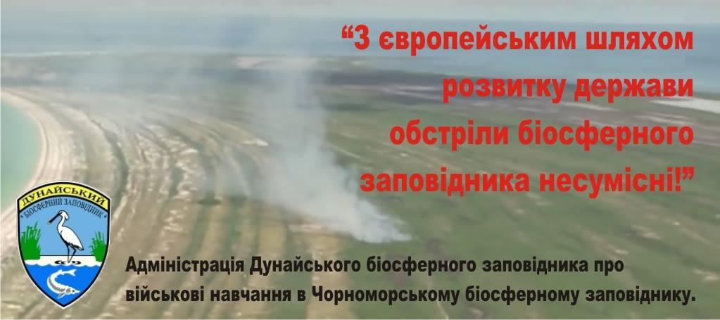Адміністрація Дунайського біосферного заповідника Національної академії наук України