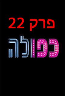 כפולה עונה 2 פרק 22 לצפייה ישירה thumbnail