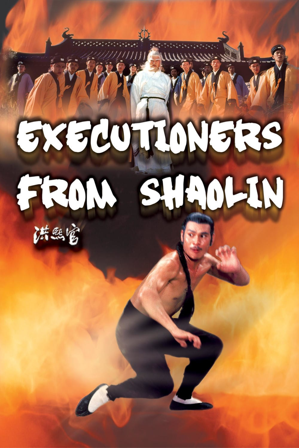 Executioners from Shaolin (1977) DVDRip x264 1GB