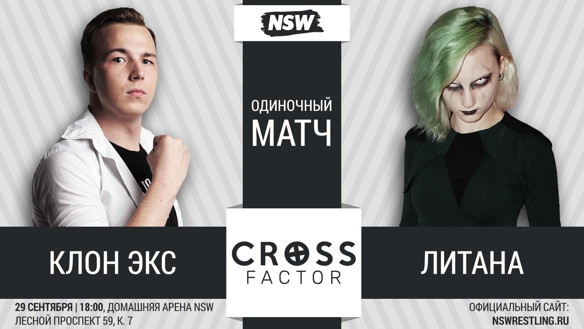NSW Cross Factor (29/09): Клон Экс против Литаны