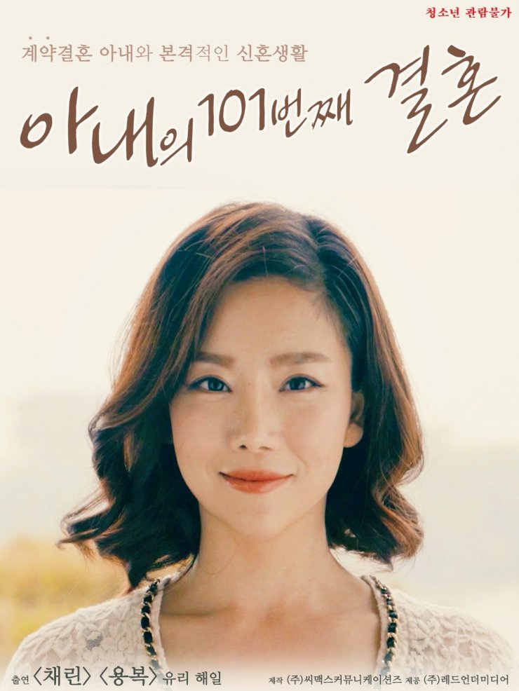 My Wife's 101st Marriage (2017) 1080p HDRip x264 800MB