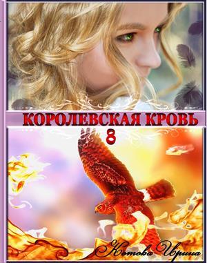 КОРОЛЕВСКАЯ КРОВЬ-8. ИРИНА КОТОВА