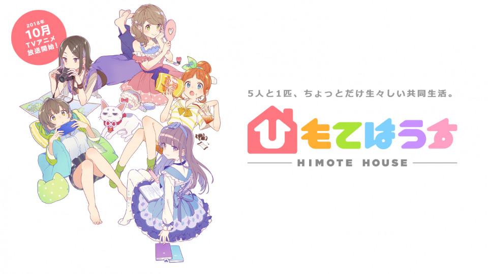 أنمي Himote House مترجم