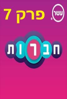 חברות עונה 4 פרק 7 לצפייה ישירה thumbnail
