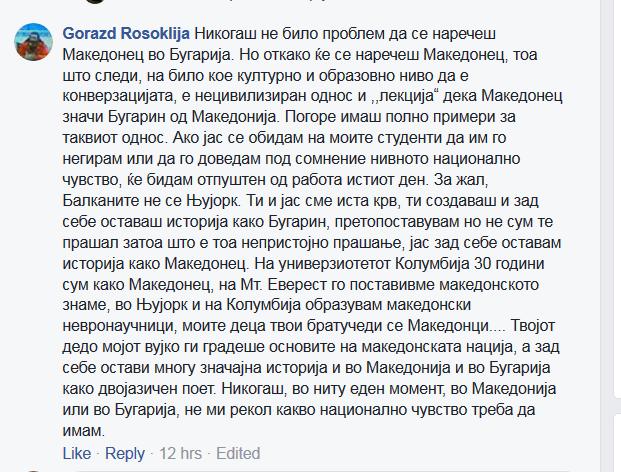 [Image: Rosoklija_Venko_Veni.png]