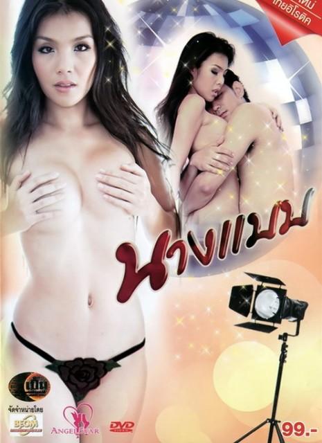 Nang baeb (2012) DVDRip x264 790MB