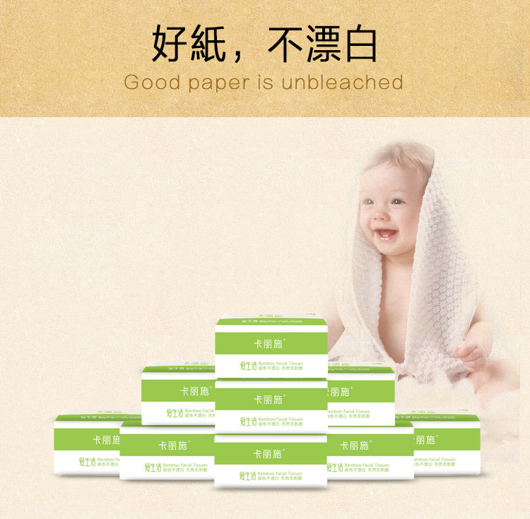 BAMBOO_FACIAL_TISSUES_4